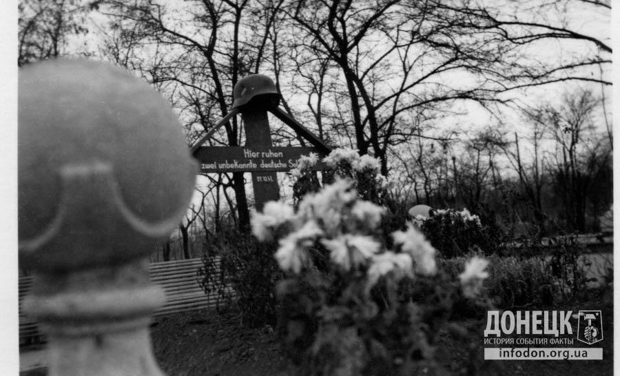 13. 1941 год сквер коммунаров. Могила неизвестного немецкого солдата