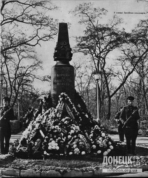 26  1970-е сквер ком-ов Почетный караул-2