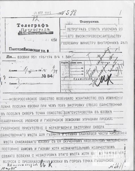 3    1915 телеграмма о недопустив. застройки-2