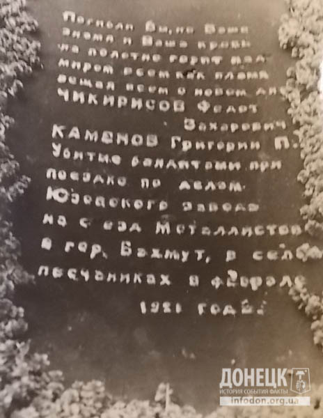 31  1974 чугун.плита 4-2