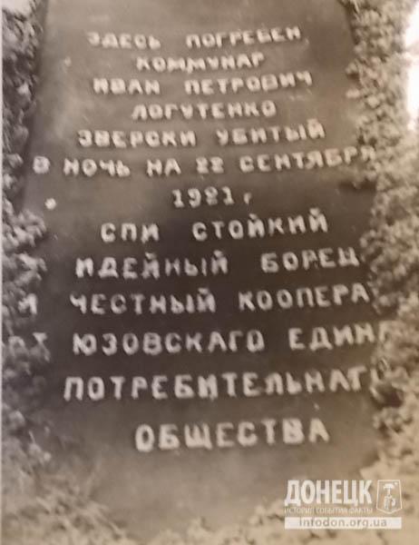 32. 1974 год. Чугунная плита