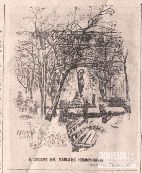 8 1935г. первое печатн. изображ. фонтан «Рождение Венеры» в сквере. фото из Стал. раб