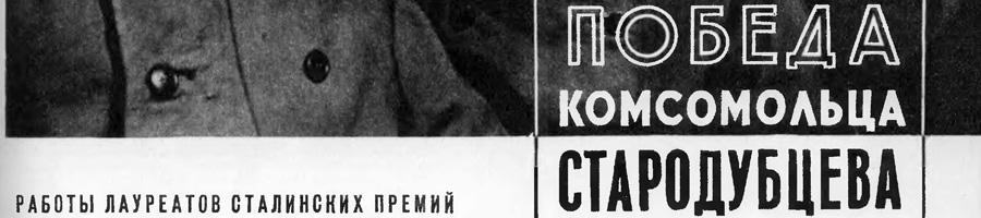 tm_1952_08_900x200