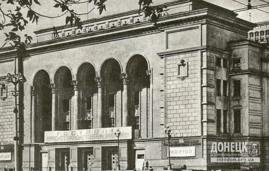 Донецкий государственный русский театр оперы и балета