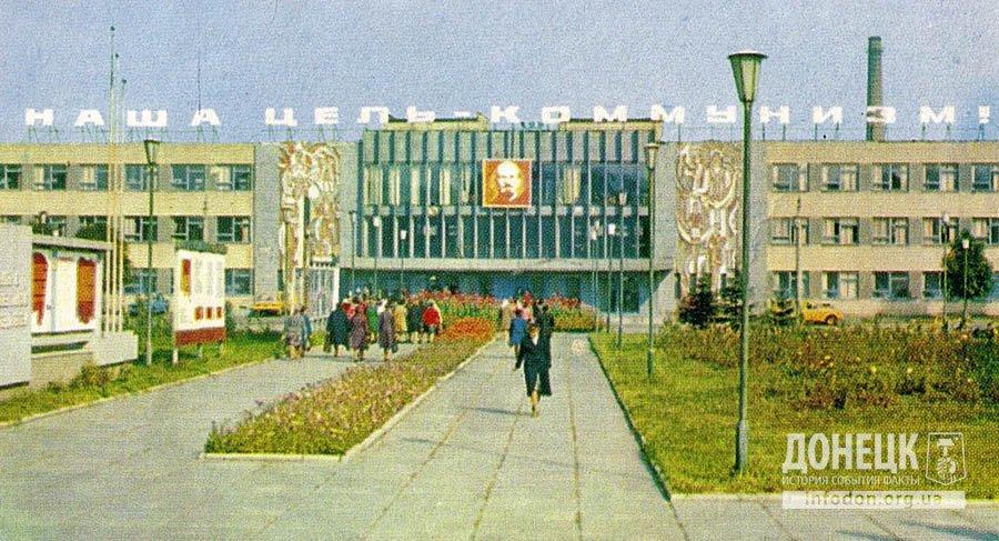 Донецкий хлопчатобумажный комбинат имени XXV съезда КПСС