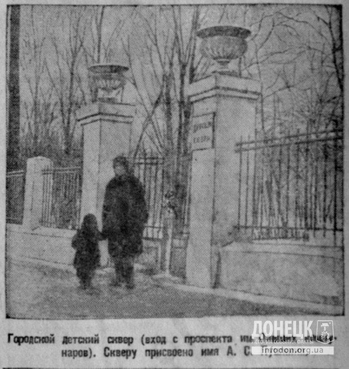 сквер Пушкина 1937