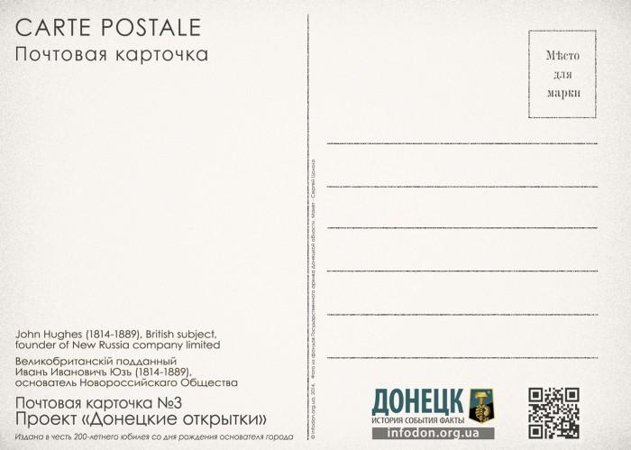 infodon_postcard_3-2_sideB