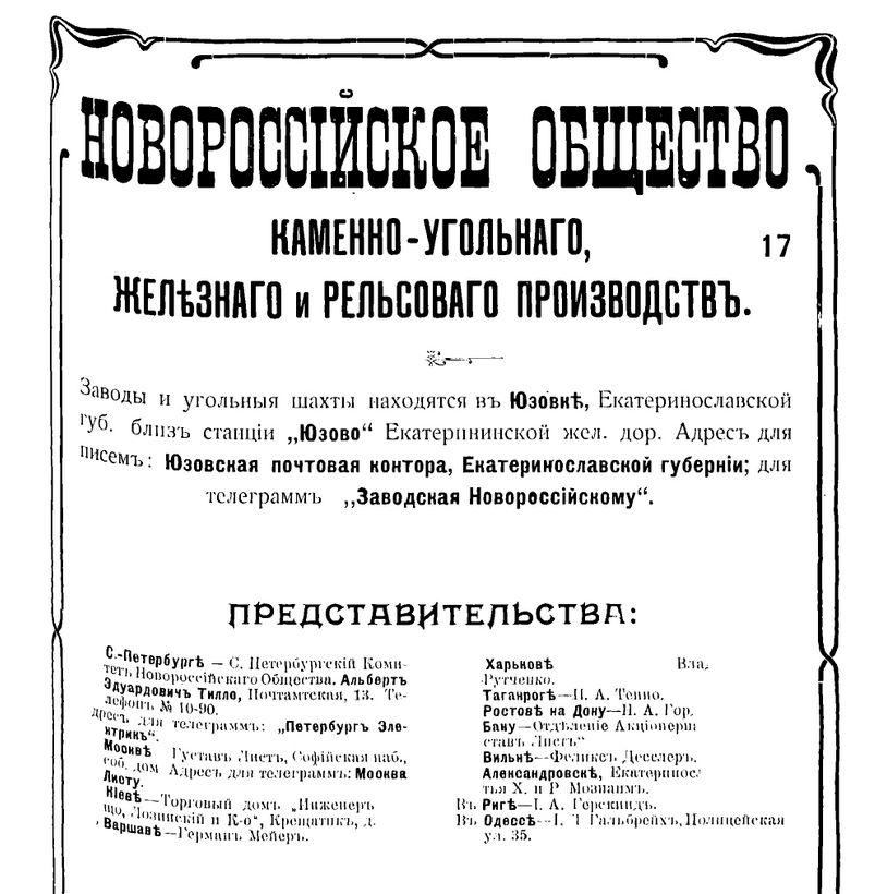 novorossiyskoe_obschestvo_17