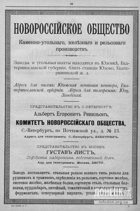 novorossiyskoe_obschestvo_h900