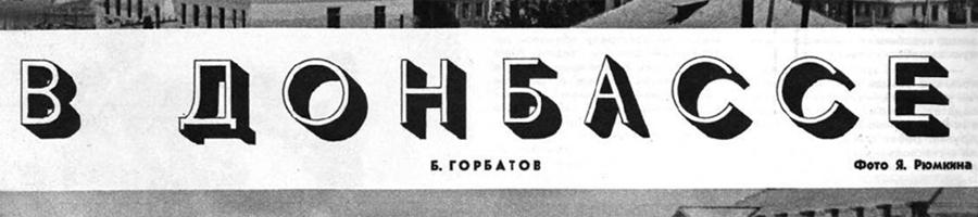 1952_36_ogonek_img_00