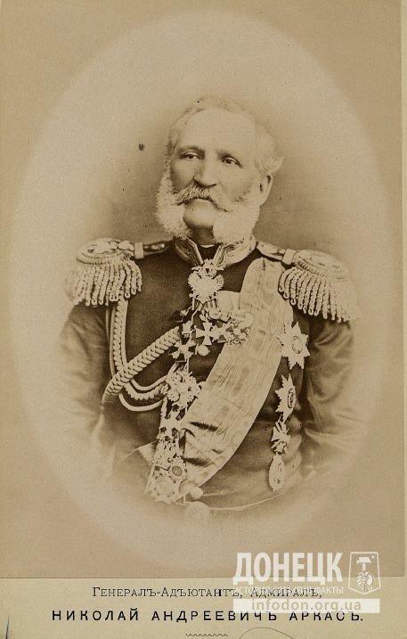 Генерал-адъютант, адмирал Николай Андреевич Аркос