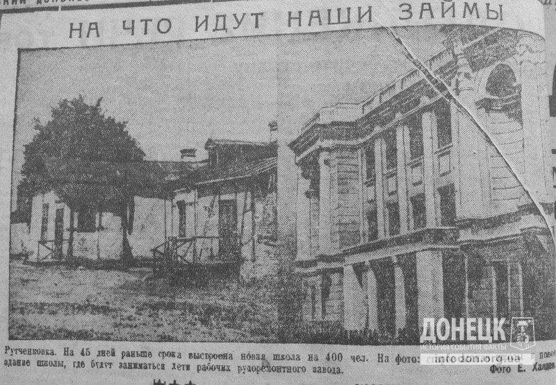 Школа на Рутченковке