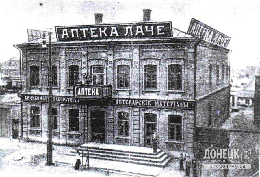 аптека НРО И.Лаче