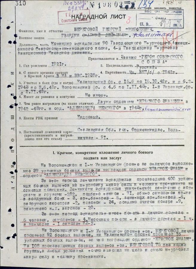 Наградной лист Берегового Георгия Тимофеевича — страница 1