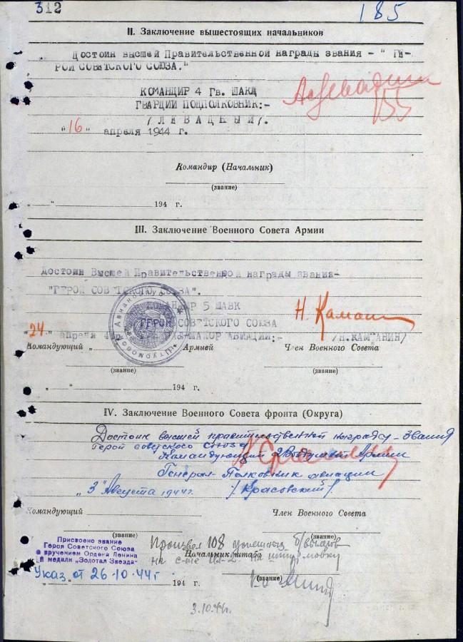 Наградной лист Берегового Георгия Тимофеевича — страница 2