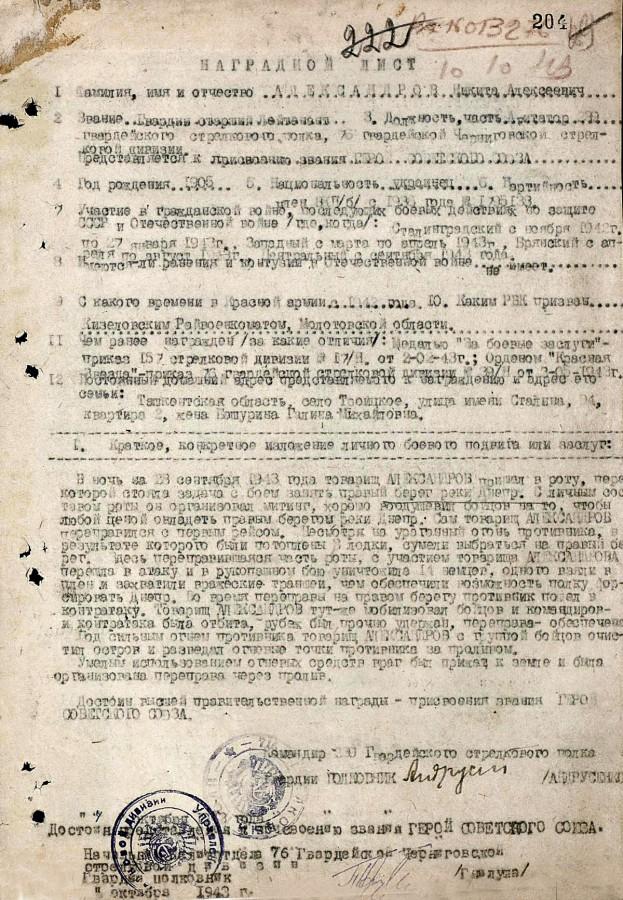 Наградной лист Александрова Никиты Алексеевича - страница 1