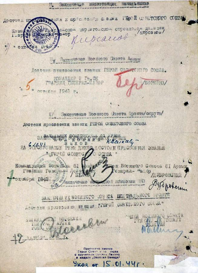Наградной лист Александрова Никиты Алексеевича - страница 2