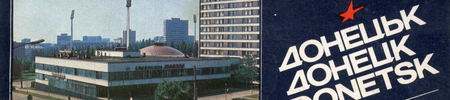 1986_donetsk_thmb
