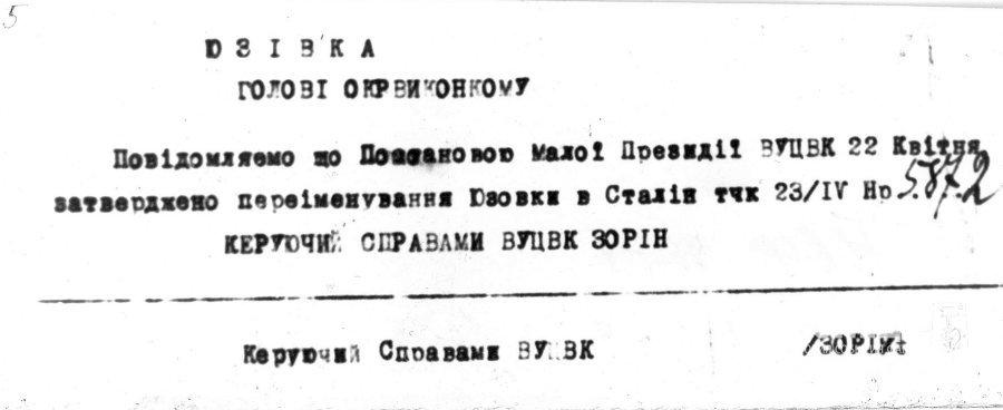 Юзовка - Зорин1