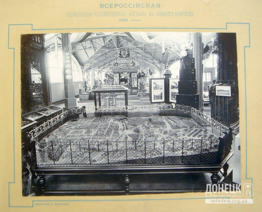 макет пос.Юзовка, выполн. для Нижегород. выставки