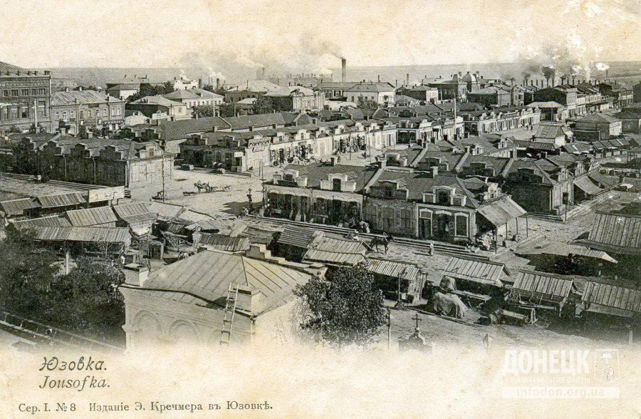 1 Вид Юзовского базара с Преображенской церкви, 1900-е гг