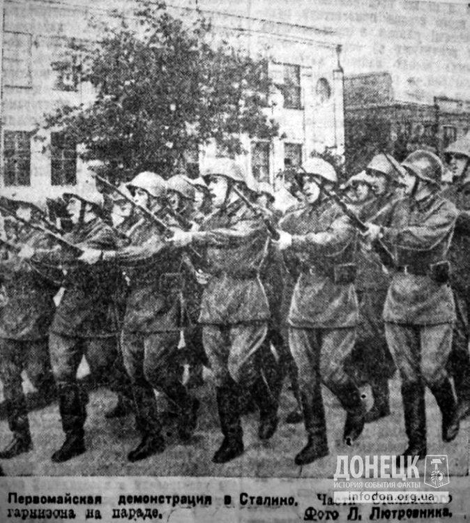 Первомайская демонстрация в Сталино (1941 год). Части Сталинского гарнизона на параде
