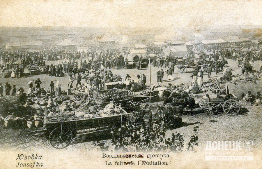 6 Воздвиженская ярмарка, 1900-е гг
