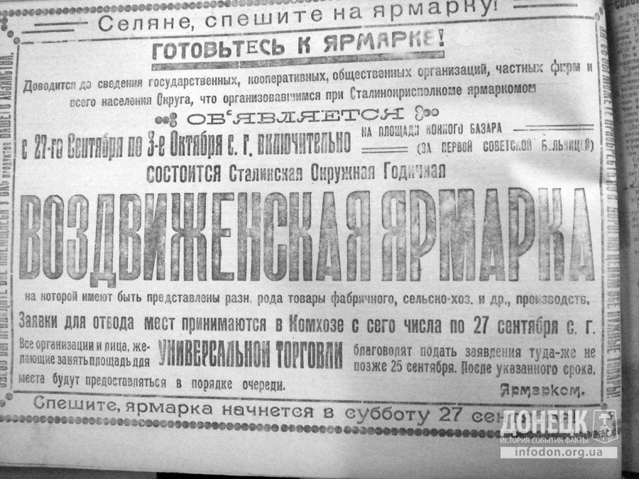 9 объявление 1924 года