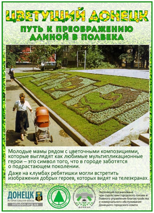 infodon_flora_21