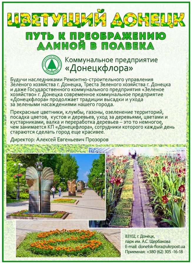 infodon_flora_30