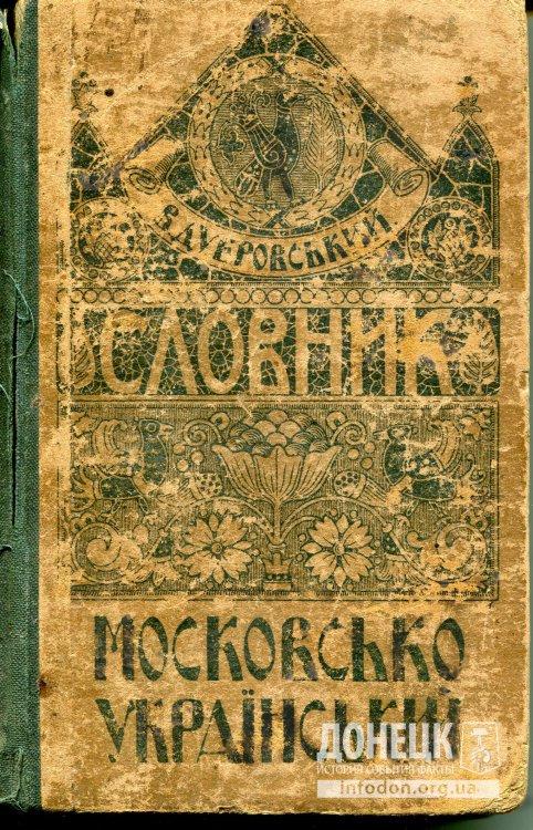 словарь, 1918г. издания