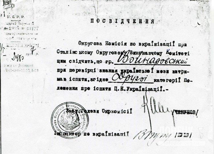 справка работника милиции, прошедшего курсы украинизации