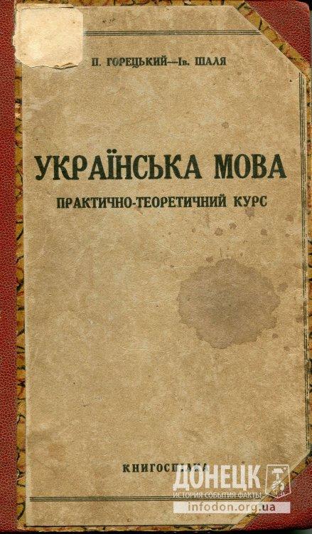 учебник укр.языка 1926г. издания