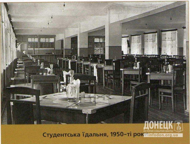 Студенческая столовая, 1950-е