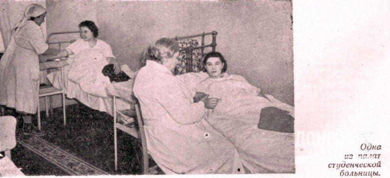 Одна из палат студенческой больницы