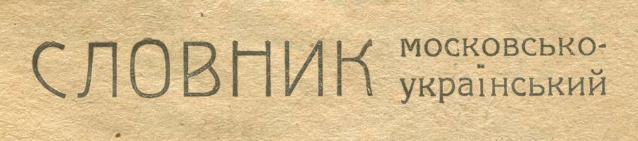 ukrainizaciya-thmb