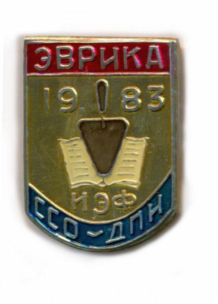 10 . 131 Эврика 83