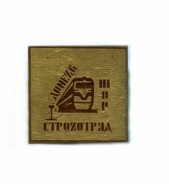 10 . 133 Донецк ТОР