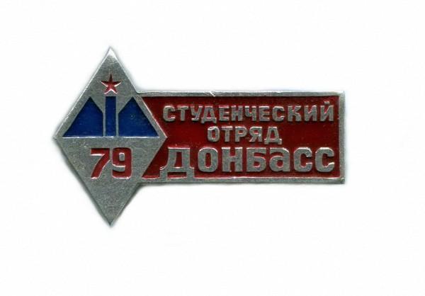 10 . 135 ССО Донбасс