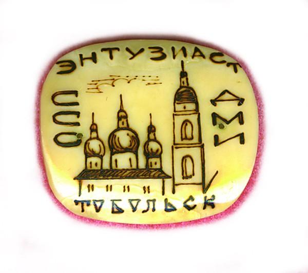 10 . 137 ДМИ ССО тобольск