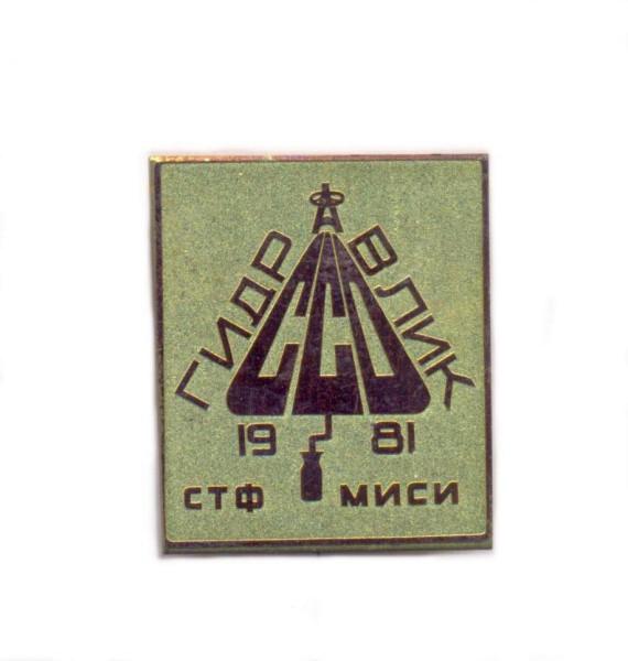 10 . 139 МИСИ Гид-ик
