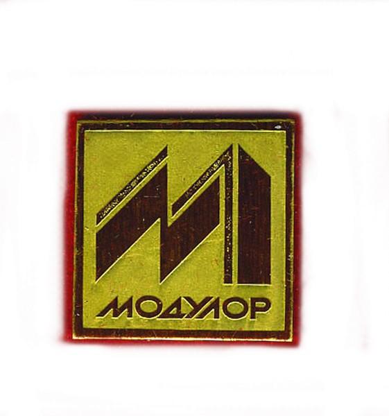 10 . 143 модулор