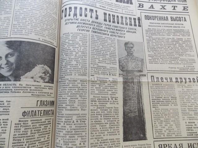 Статья в газете об открытии бюста Берегового в Енакиево