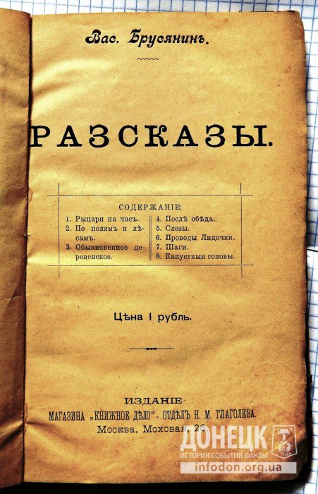 2 титул книги (1900-1 г.)