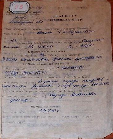 Паспорт памятника скульптуры