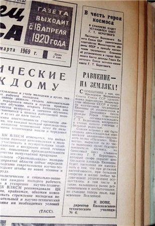 Заметка в газете об установке бюста космонавта Берегового