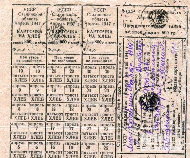 продовольственная .карточка.1947