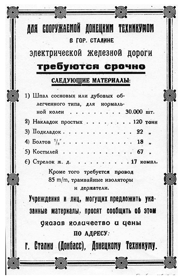 Реклама о строительстве трамвайной дороги. 1925 год.
