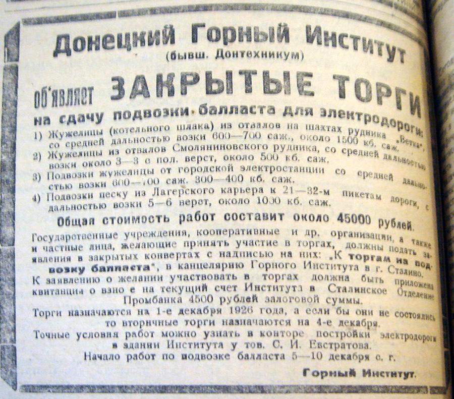"""Объявление в газете """"Диктатура труда"""". 1926 год."""