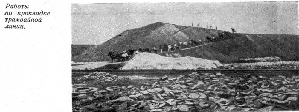 Земляные работы на строительстве трамвайной линии. 1927 год